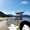 広島旅行まとめ