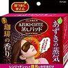 目元を温めよう!繰り返し使える「AZUKI&COFFEE 蒸しパッド」レビュー