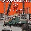 【漫画感想】「少女終末旅行」 1,2,3,4巻