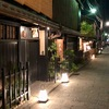 祇園やすかわ 秘密のメニュー公開&あさりの酒蒸し絶妙の出汁 末吉町