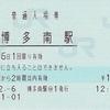 博多南駅 普通入場券