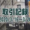 【取引記録】2020/3/16週の取引(利益$413、含み損$-63,237)