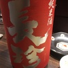 長珍、RED純米酒&睡龍【19BY】、生もと純米酒の味。