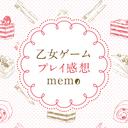 乙女ゲームプレイ感想memo