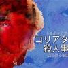 感想『コリアタウン殺人事件』うーん…怖っ!