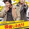 映画『探偵なふたり』ネタバレあらすじキャスト評価 クォンサンウ