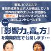 世界で活躍する天才日本人&年商45億グループ16社のオーナーが緊急来日!!