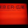 東京ER・広尾 Tokyo Emergency Room・Hiroo