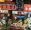 消費税10%時代の香港活用法