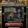 level.174【雑談】今週の竜神王ふくびき&闘技場総括