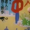 2/2「遺書状を書く必要がなかった人 - 新藤兼人」新潮文庫 ボケ老人の孤独な散歩 から
