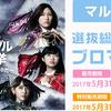 「AKB48 49thシングル選抜総選挙」選挙ポスターブロマイドが発売!