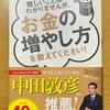 【書籍レビュー】「読みやすい超初心者向けバイブル」難しいことはわかりませんが、お金の増やし方を教えてください!