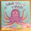 【絵本レビュー・動画あり】2歳息子に絵本を定期購読中!ワールドライブラリー(World Library)『うみのいきもの』Ocean Wonders<イギリスの絵本>