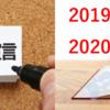 新型コロナウイルス2019年11月~2020年1月の出来事