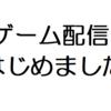 【ゲーム】キャプチャーボード買いました~