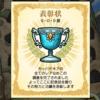 なめこ・THE・WORLD!!その24 カッパドキアコンプリート!!