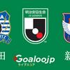 J2リーグ第19節 ‐ ブラウブリッツ秋田 VS アルビレックス新潟 の試合プレビュー