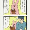 スキウサギ「読書」