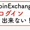 CoinExchange(コインエクスチェンジ)にログイン出来ないのはURLが変わったっぽい。