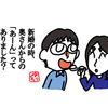 【4コマ漫画】娘の発言がきっかけで、いろいろなことを考えさせられた父と母(2013年)