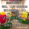 【まぼ展】明日はプレオープン!