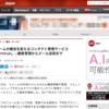 『CNET Japan』に、コンタクト管理サービスformunに関する記事が掲載されました