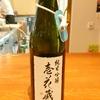 【天寿純米吟醸 壱花蔵】:やさしい味わいと、ゆっくりと水に戻っていくようなキレ