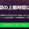 spotify・無料版はオフライン再生とダウンロードがない!制限時間も、、、。