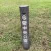 【宇都宮市】今泉中央公園に行ってきた
