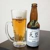 『湖畔の杜ビール 天空』の感想・評価:本当においしい地ビールがここに!