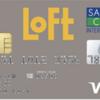 Loftカード発行&利用で10000円!!毎月最後の金・土・日はロフト全店で10%オフになるカードを紹介!!8100マイルをゲットしよう!