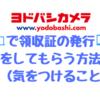 ヨドバシ.comで領収書の発行をしてもらう方法とお問い合わせ連絡先(発行を忘れた方のためにも)
