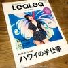 クーポン雑誌って思ってたけど、結構内容あるかも。LeaLea magazune