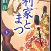 「利家とまつ(下)」竹山洋(新潮文庫)