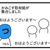 かみこす!5取材【4コマ漫画】
