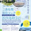 12月22日(日)@大阪 移住フェアに出展します!