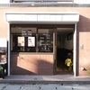 二子新地「CAFE REST(カフェレスト)」〜ふらっと立ち寄れる休憩所がコンセプトの珈琲店〜