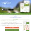 山のスタンプラリーアプリ「YAMASTA(ヤマスタ)」がVer2.0にアップデート