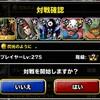 level.404【悪魔系15%UP】第106回闘技場ランキングバトル5日目