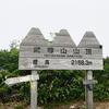 武尊岳~赤城山~谷川岳