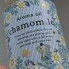 猫に芳香剤は良くないけどカモミールの匂いが欲しい! 安いアロマオイルは偽物