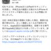 iOS 11.3.1にアップデートしました(iPhone 6s)セキュリティ更新もあるのでご注意。