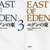 エデンの東 下(ジョン・スタインベック)