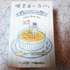 【買う食べレポ】東京駅「喫茶店に恋して。」クレームブリュレタルト