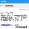 東京マラソンと新型コロナ