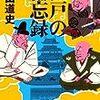 磯田道史『江戸の備忘録』には磯田史学のエッセンスが詰まっている