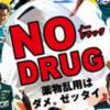 「NO DRUG 薬物乱用はダメ。ゼッタイ。」啓発ポスター!