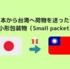 【小形包装物】日本から新竹(台湾)に荷物を送ってから到着するまで