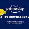 Amazonプライムデー(2018)で買ったものを紹介してみる!って話